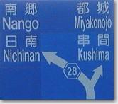 飫肥へのルート右折地点標識